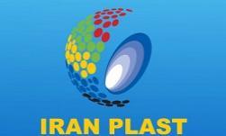 سومین دوره نمایشگاه ایران پلاست